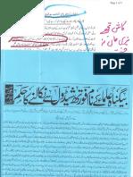 Aqeeda-Khatm-e-nubuwwat-AND -ISLAM-Pakistan-KAY-DUSHMAN 9694