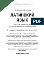 Солопов А. И., Антонец Е.В. Латинский Язык (Бакалавр. Академический Курс) - 2016