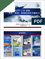 3gpp Lte 系统 原理 系统组成和技术-full