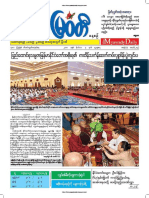 Myawady Daily Newspaper-7-11-2018