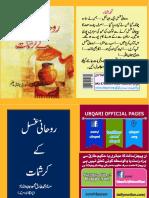 Rohani Ghusal K Karishmat.pdf