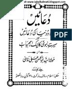 Dua Azkar Aur Ungalian by Umme Abde Muneeb