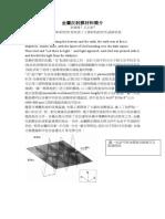 金屬反射膜材料簡介.doc