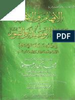 الإفهام و الإفحام قضايا الوسيلة والقبور.pdf