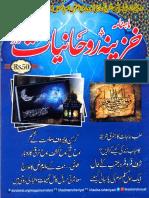 Khazina - e - Rohaniyaat February 2018