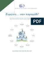 Ευρώπη… Σαν Παραμύθι! - Συλλογή Μύθων Από 12 Χώρες