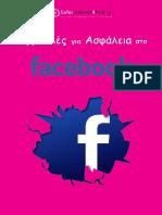 Συμβουλές Για Ασφάλεια Στο Facebook