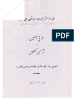 arabic notes by amir sohail.pdf