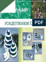 Rozhdestvenskie_yolochki