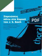 Σημειώσεις πάνω στα Χορικά του J.S. Bach (Απόσπασμα βιβλίου)