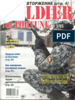006 - Солдат удачи 1995-03