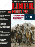 002 - Солдат удачи 1994-10