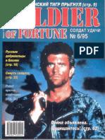 009 - Солдат удачи 1995-06