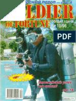 025 - Солдат удачи 1996-10