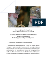 π.Θεόδωρος Ζήσης, Η Κωνσταντινούπολη Των Οικουμενιστών Δημιουργεί Σχίσματα