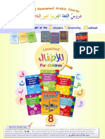 237482495-Madinah-Book-1-Lesson-1-Lil-ATfaal.pdf