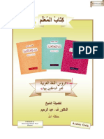 237482495 Madinah Book 1 Lesson 1 Lil ATfaal