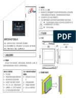 eView ET070人机界面安装说明下载.pdf