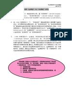 sjk_jintie.pdf
