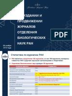 Журналы ОБН - Доклад 2018-11-06