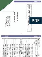 《京氏易傳》.pdf