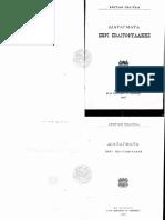 ΠΕΡΙ ΟΡΓΑΝΙΣΜΟΥ ΤΗΣ ΠΟΛΙΤΟΦΥΛΑΚΗΣ.pdf