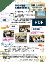 H30.9月チームリーダー研修:新聞.pdf