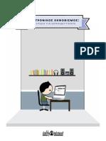 Ηλεκτρονικός Εκφοβισμός - Εγχειρίδιο Για Εκπαιδευτικούς