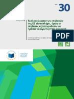 Έκθεση του Ευρωπαϊκού Ελεγκτικού Συνεδρίου για τα δικαιώματα των επιβατών της ΕΕ