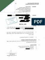 אי הרשעת תאגיד | בוטלה הרשעת תאגיד שניהל עסק ללא רשיון ובוטל כתב האישום כנגד שני מנהלי התאגיד