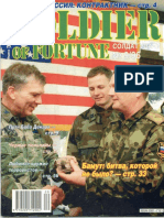 024 - Солдат удачи 1996-09
