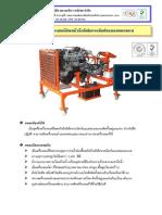 ชุดฝึกเครื่องยนต์.pdf