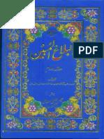 Al Balagh Al Mubeen (Part Two)