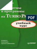 Algoritmy_na_TturboPascal_Fedorenco.pdf