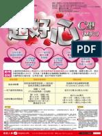 遠雄人壽超好心c型失能照護終身健康保險(Mb2) Dm 1070914