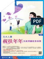 元大人壽祝扶年年失能照護終身保險(de) Dm 1070914