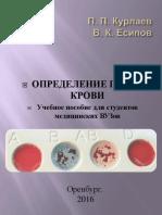 Metod Obshhaya Xirurgiya Pediatriya-006