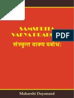 SamskritaVakyaPrabodh-SwamiDayanand.pdf