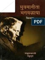 Bhuvamaneeta Bhagavadbhasha - HR Vishwas 2004 (SB)