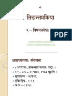02-Samjnas-13072014 (1).pdf