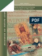 Μεσαιωνική Και Νεότερη Ιστορία - Από Την Ίδρυση Της Κωνσταντινούπολης (330 μ.Χ.) Ως Τις Αρχές Του 18ου Αιώνα
