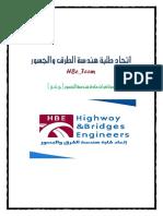 هندسة الجسور