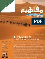 MafaheemVol1No10
