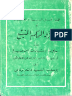 Addilah Ahlesunnah(Arabic).pdf