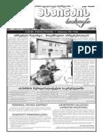 Aspindza News November 2018 9 (46)
