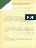 ქსძ - ტ. IV - N 014