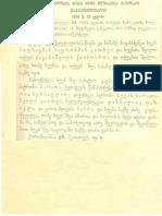 ქსძ - ტ. IV - N 016