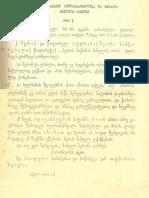 ქსძ - ტ. IV - N 026