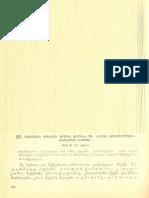ქსძ - ტ. IV - N 025