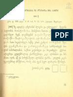 ქსძ - ტ. IV - N 028